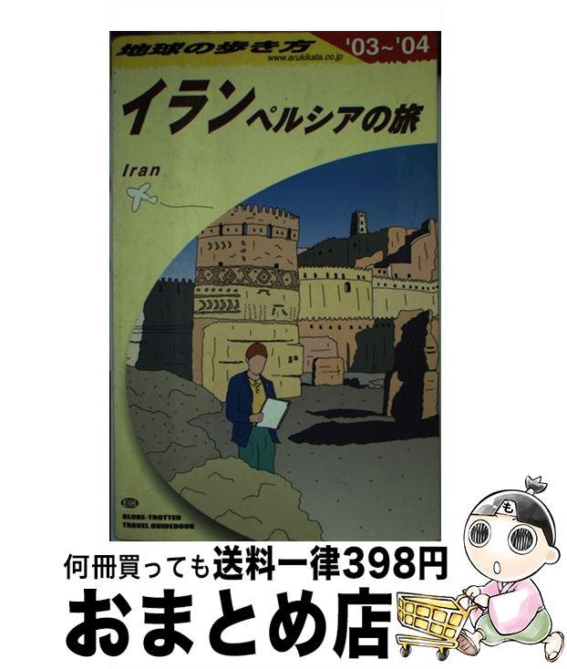 【中古】 地球の歩き方 E 06(2003~2004年 / 「地球の歩き方」編集室 / ダイヤモンドビッグ社 [単行本]【宅配便出荷】