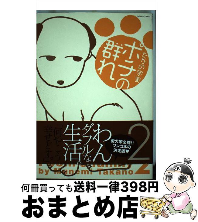 【中古】 ポチの群れ  2 / たかの 宗美 / 宙出版 [コミック]【宅配便出荷】