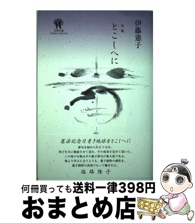 【中古】 とこしへに 句集 / 伊藤憲子 / 文学の森 [単行本]【宅配便出荷】