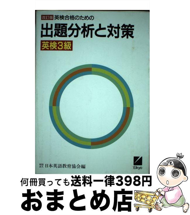 【中古】 3級出題分析と対策 / 日本英語教育協会 / 日本英語教育協会 [単行本]【宅配便出荷】