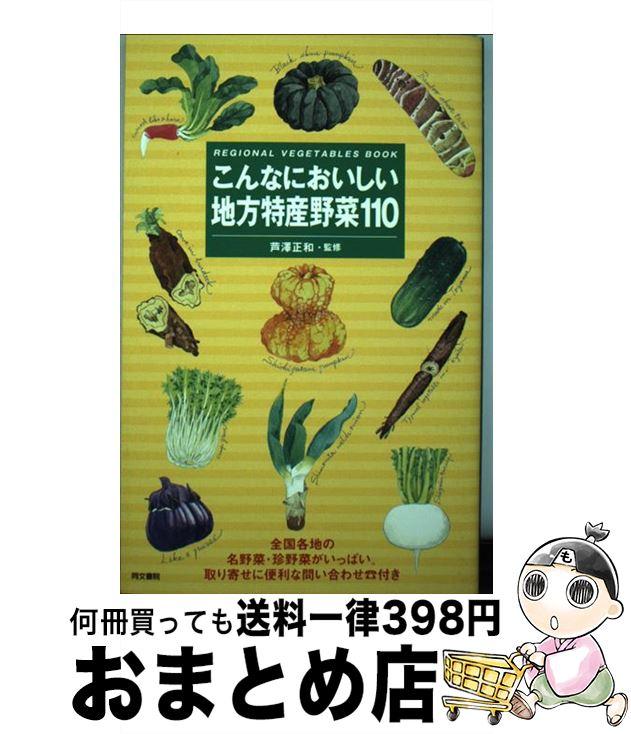 【中古】 こんなにおいしい地方特産野菜110 Regional vegetables book / 同文書院 [単行本]【宅配便出荷】