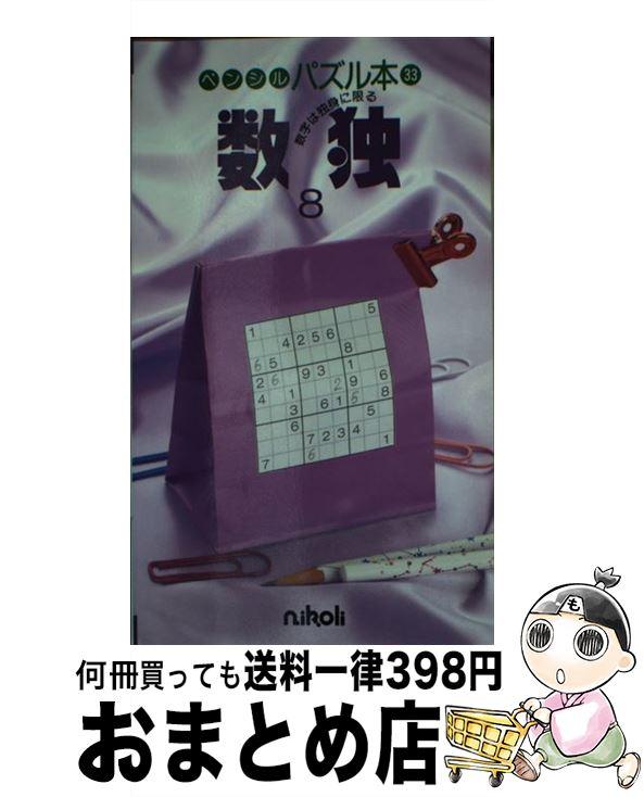 【中古】 数独 8 / ニコリ / ニコリ [新書]【宅配便出荷】