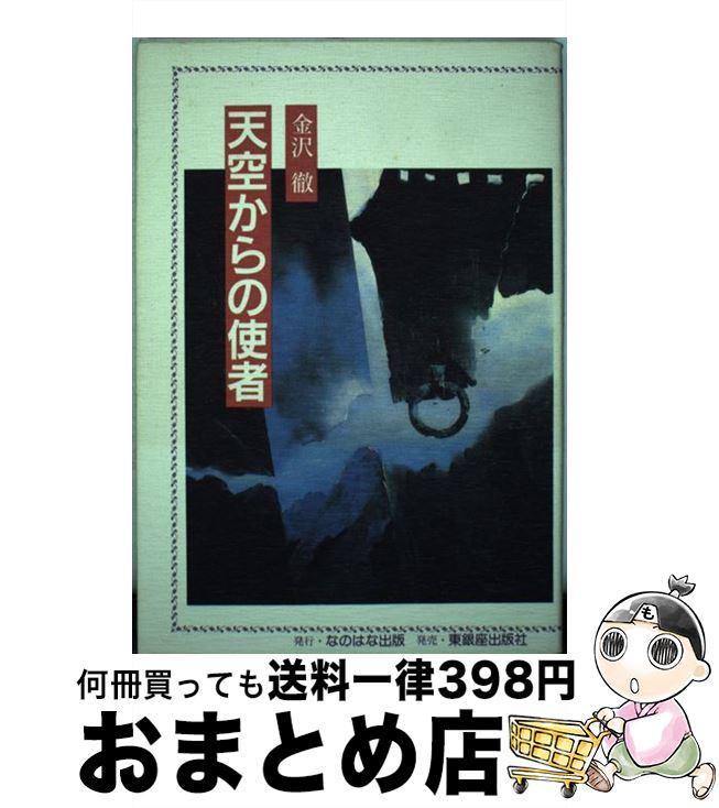 【中古】 天空からの使者 / 金沢 徹 / なのはな出版 [単行本]【宅配便出荷】