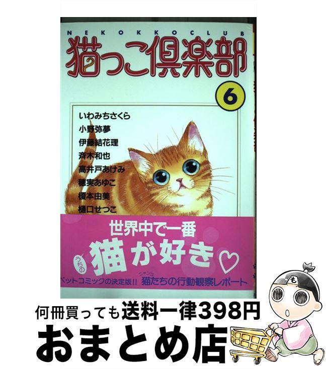 【中古】 猫っこ倶楽部 6 / いわみち さくら / あおば出版 [コミック]【宅配便出荷】