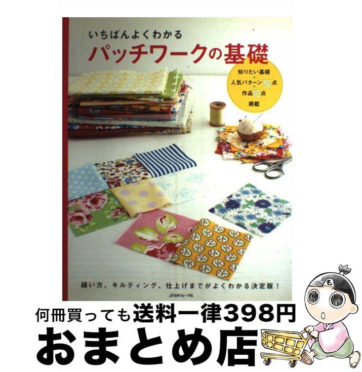 1日~3日以内に出荷 メーカー再生品 中古 いちばんよくわかるパッチワークの基礎 決定版 日本ヴォーグ社 宅配便出荷 迅速な対応で商品をお届け致します 単行本