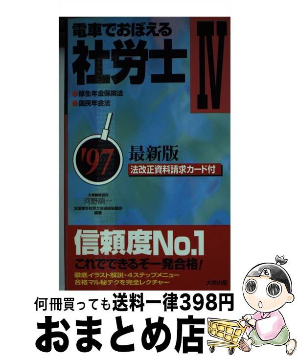 【中古】 電車でおぼえる社労士97 4 / 大栄出版 [新書]【宅配便出荷】