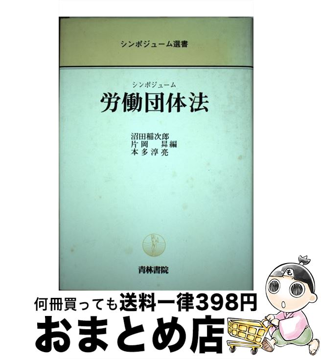 【中古】 シンポジューム労働団体法 / 沼田 稲次郎 / 青林書院 [単行本]【宅配便出荷】