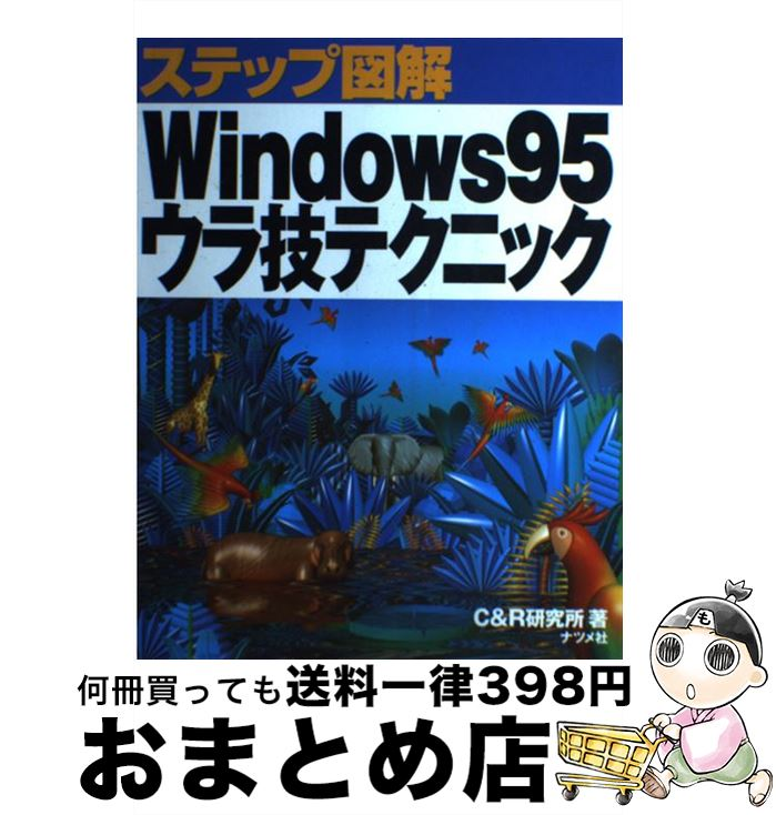 【中古】 ステップ図解Windows95ウラ技テクニック / C&R研究所 / ナツメ社 [単行本]【宅配便出荷】