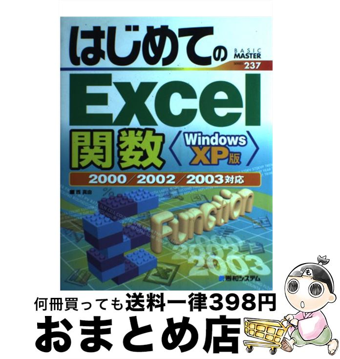 【中古】 はじめてのExcel関数 Windows XP版 2000/2002/200 / 西 真由 / 秀和システム [単行本]【宅配便出荷】