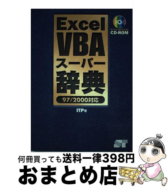 【中古】 Excel VBAスーパー辞典 97/2000対応 / ITP / ソーテック社 [単行本]【宅配便出荷】