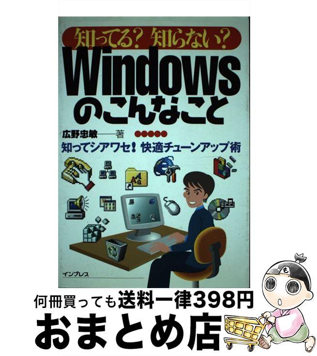 【中古】 知ってる?知らない?Windowsのこんなこと 知ってシアワセ!快適チューンアップ術 / 広野 忠敏 / インプレス [単行本]【宅配便出荷】