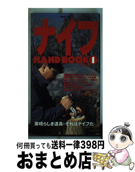 【中古】 ナイフHANDBOOK / 双葉社 / 双葉社 [単行本]【宅配便出荷】