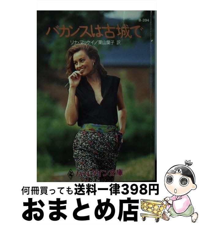 【中古】 バカンスは古城で / リナ・マッケイ, 栗山 葉子 / ハーレクイン [文庫]【宅配便出荷】