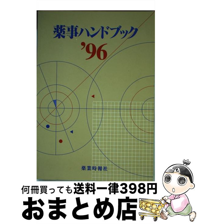 【中古】 薬事ハンドブック 1996年版 / 薬業時報社 / 薬業時報社 [単行本]【宅配便出荷】