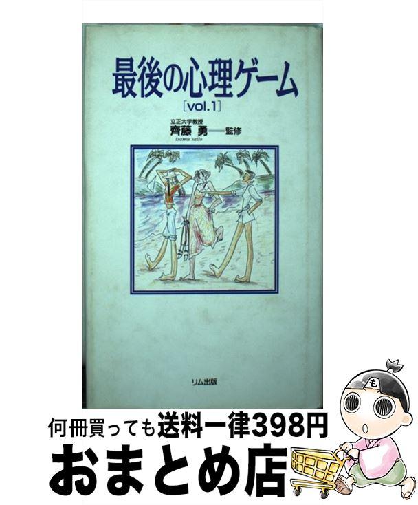 【中古】 最後の心理ゲーム vol.1 / リム出版新社 / リム出版新社 [新書]【宅配便出荷】
