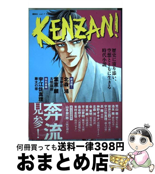 【中古】 KENZAN! vol.7 / 講談社 [単行本]【宅配便出荷】