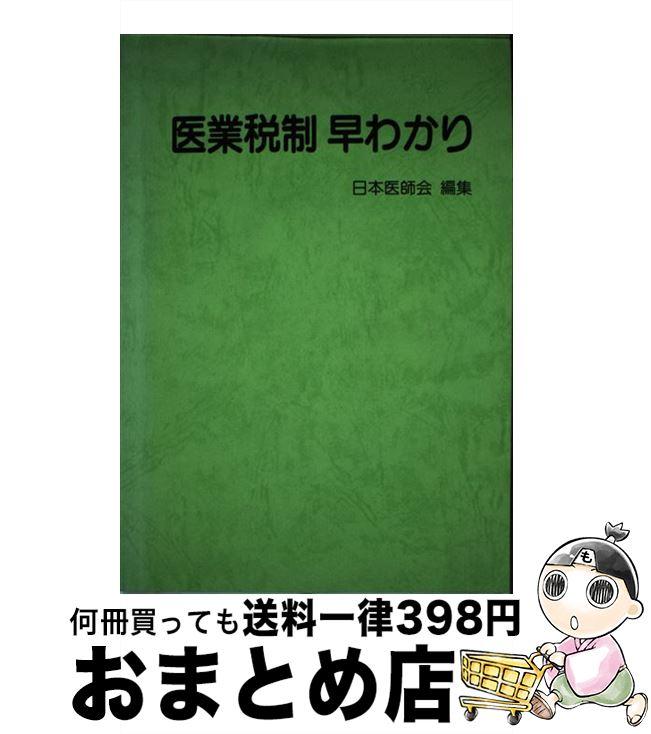 【中古】 医業税制早わかり / 日本医師会 / ぎょうせい [単行本]【宅配便出荷】