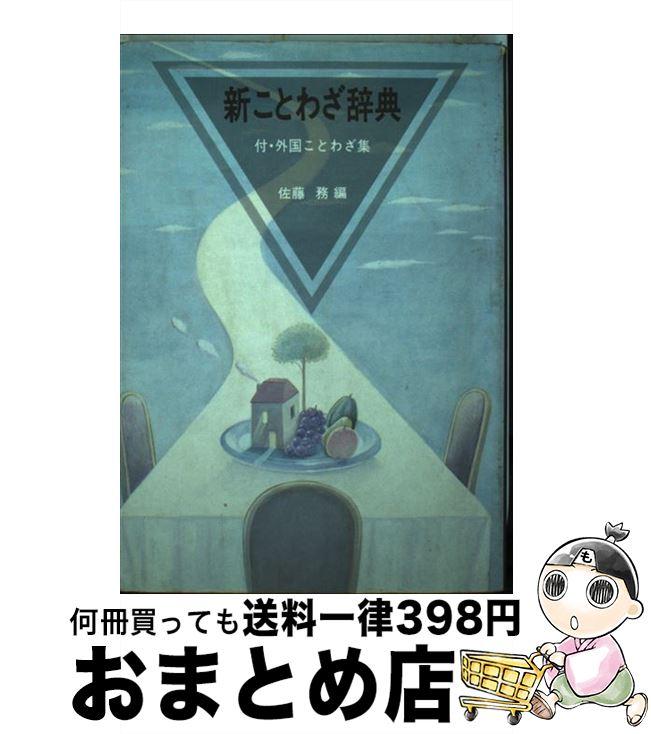 【中古】 新ことわざ辞典 / 佐野務 / むさし書房 [単行本]【宅配便出荷】