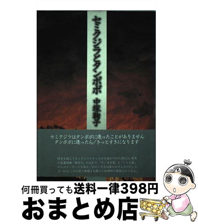 【中古】 セミクジラとタンポポ / 中塚 鞠子 / 思潮社 [単行本]【宅配便出荷】