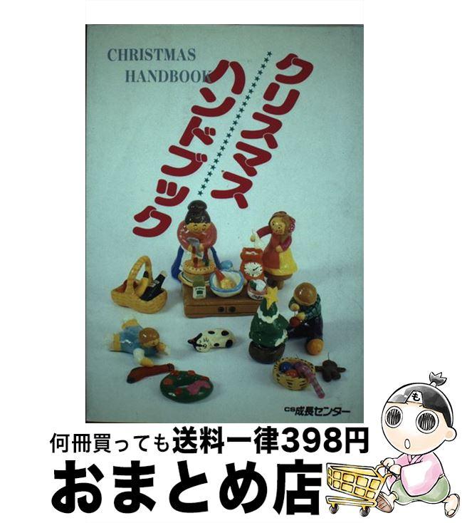 【中古】 クリスマスハンドブック / CS成長センター / CS成長センター [単行本]【宅配便出荷】