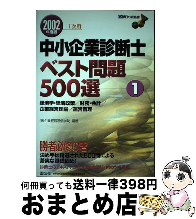 【中古】 中小企業診断士ベスト問題500選 1 2002年度版 / 企業経営通信学院 / DAI‐X出版 [単行本]【宅配便出荷】