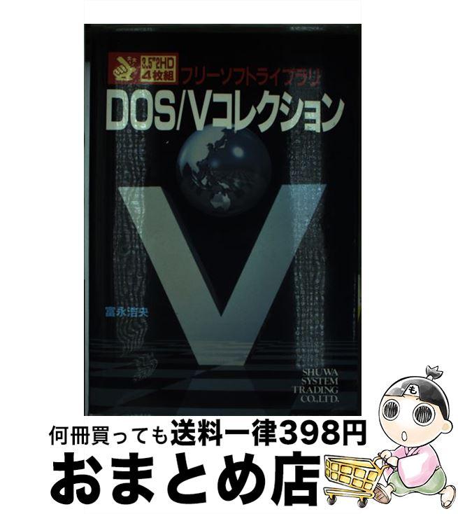 【中古】 DOS/Vコレクション / 富永 浩央 / 秀和システムトレーディング [単行本]【宅配便出荷】