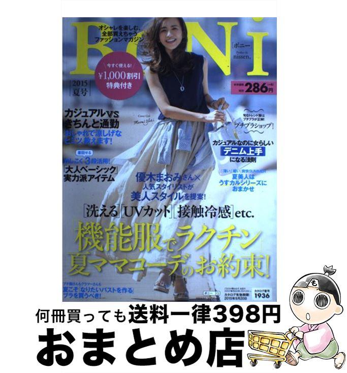 【中古】 BoNi 2015夏 / ニッセン / ニッセン [大型本]【宅配便出荷】