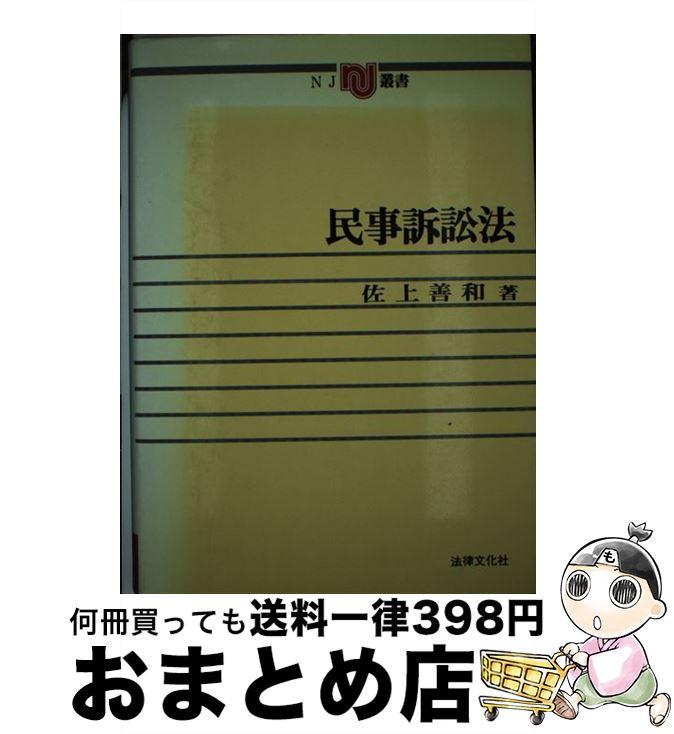 【中古】 民事訴訟法 / 佐上 善和 / 法律文化社 [単行本]【宅配便出荷】