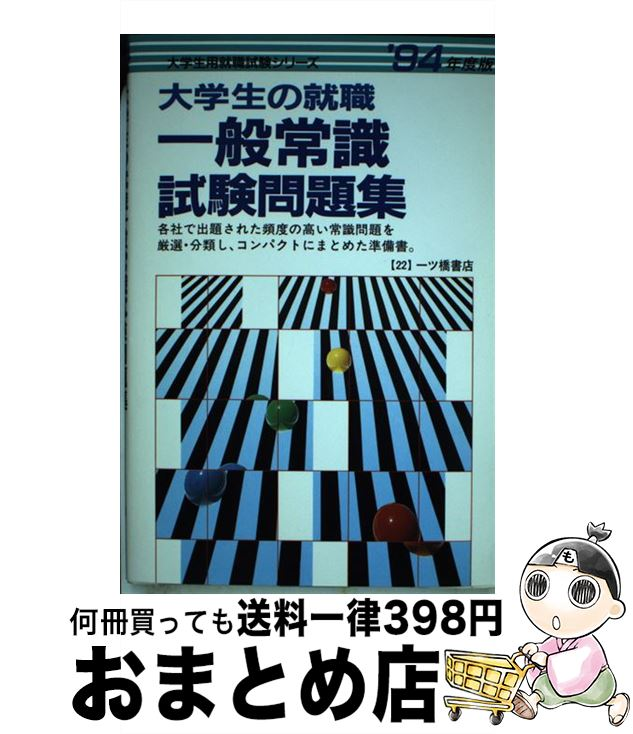 【中古】 大学生の就職一般常識試験問題集〈'94年度版〉 (大学生就職試験シリーズ) / 就職試験情報研究会 / 一ツ橋書店 [単行本]【宅配便出荷】