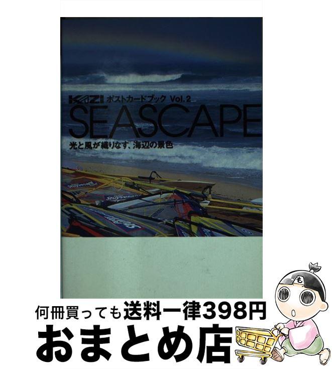 【中古】 Seascape / 矢部洋一, 荒田純 / 舵社 [文庫]【宅配便出荷】