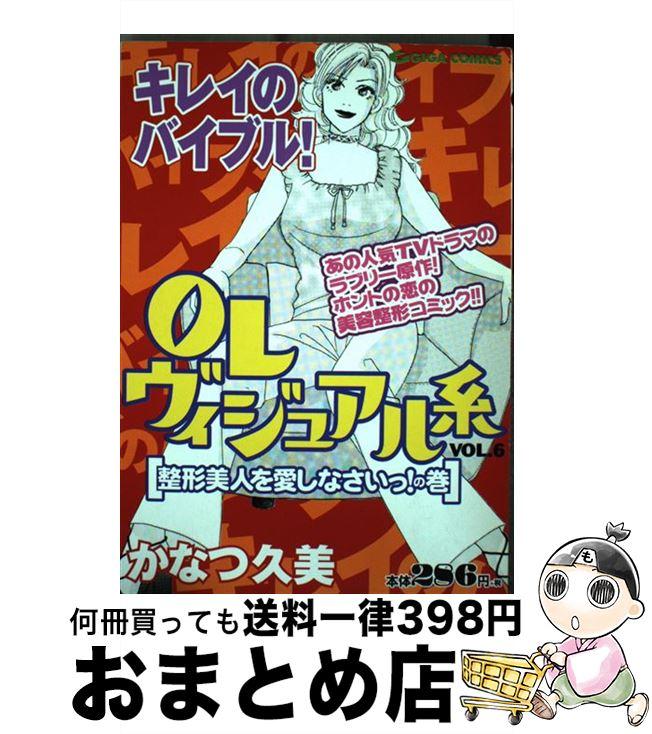 【中古】 OLヴィジュアル系 v.6 / かなつ 久美 / 主婦と生活社 [コミック]【宅配便出荷】