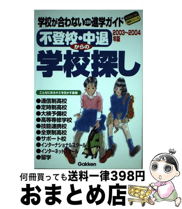 【中古】 不登校・中退からの学校探し  2003~200 / 学研 / 学研 [単行本]【宅配便出荷】