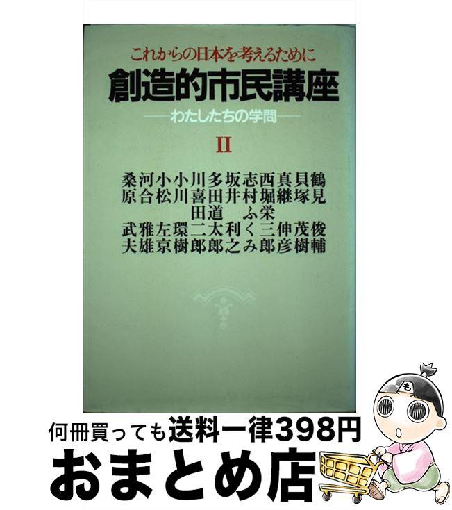 【中古】 創造的市民講座 わたしたちの学問 これからの日本を考えるために 2 / 桑原 武夫 / 小学館 [単行本]【宅配便出荷】