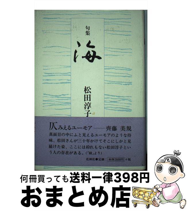 【中古】 海 句集 / 松田 淳子 / 花神社 [単行本]【宅配便出荷】