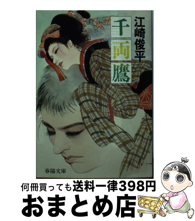 【中古】 千両鷹 / 江崎 俊平 / 春陽堂書店 [文庫]【宅配便出荷】