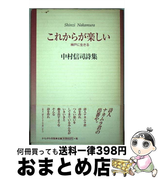 【中古】 これからが楽しい 神戸に生きる / 中村信司 / かもがわ出版 [単行本]【宅配便出荷】