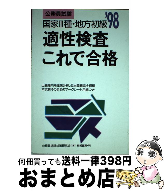 【中古】 公務員試験 国家3種・地方初級 適性検査これで合格 '98 / 公務員試験対策研究会 / 有紀書房 [単行本]【宅配便出荷】