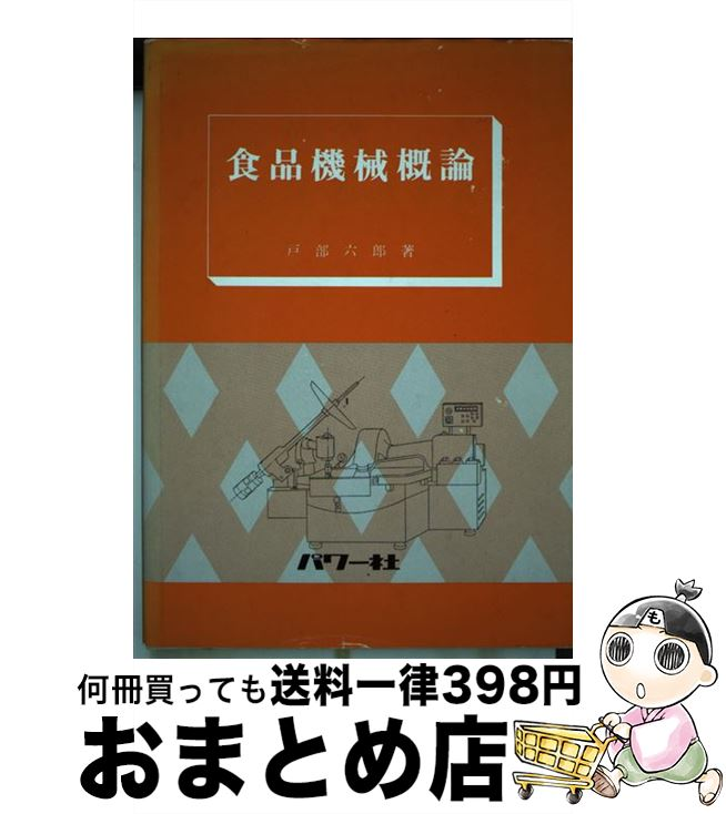 【中古】 食品機械概論 / 戸部六郎 / パワー社 [単行本]【宅配便出荷】