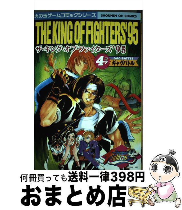 【中古】 キングオブファイターズ4コマギャグバトル '95 / 光文社 / 光文社 [コミック]【宅配便出荷】