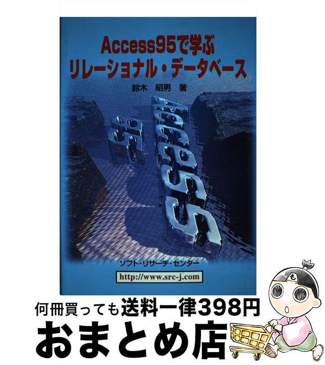 【中古】 Access95で学ぶリレーショナル・データベース / 鈴木 昭男 / ソフトリサーチセンター [単行本]【宅配便出荷】