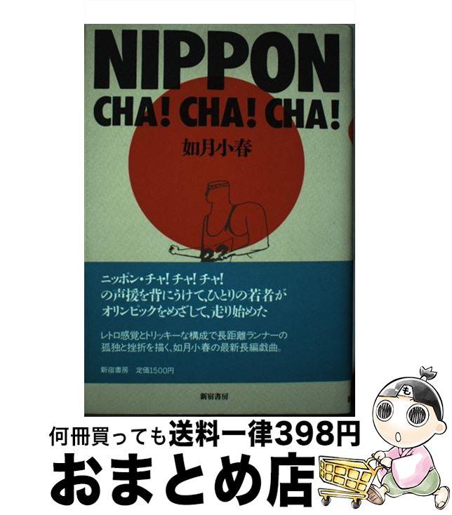1日~3日以内に出荷 中古 Nippon cha 超激安 如月 単行本 激安セール 小春 宅配便出荷 新宿書房