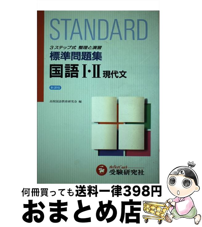 売却 1日~3日以内に出荷 中古 高校標準問題集 国語1 2 宅配便出荷 ...