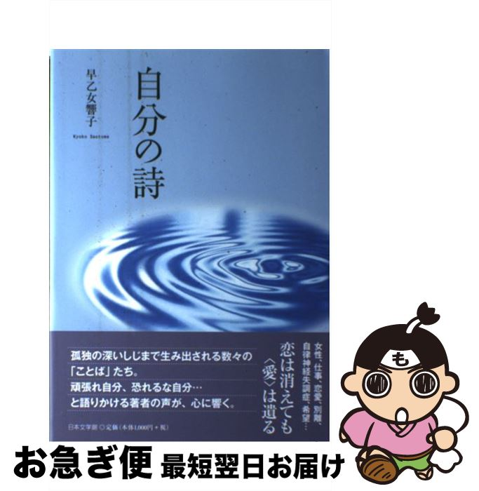 【中古】 自分の詩 / 早乙女 響子 / 日本文学館 [単行本]【ネコポス発送】