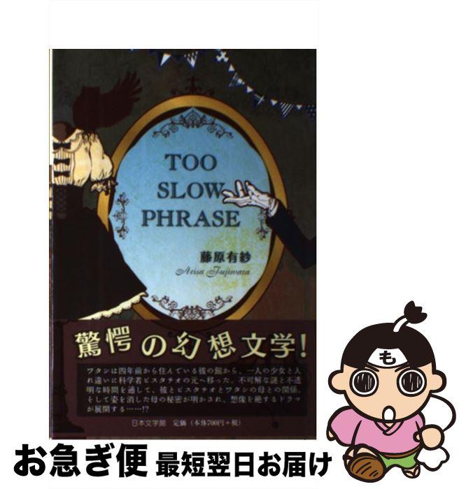 【中古】 TOO SLOW PHRASE / 藤原 有紗 / 日本文学館 [単行本]【ネコポス発送】