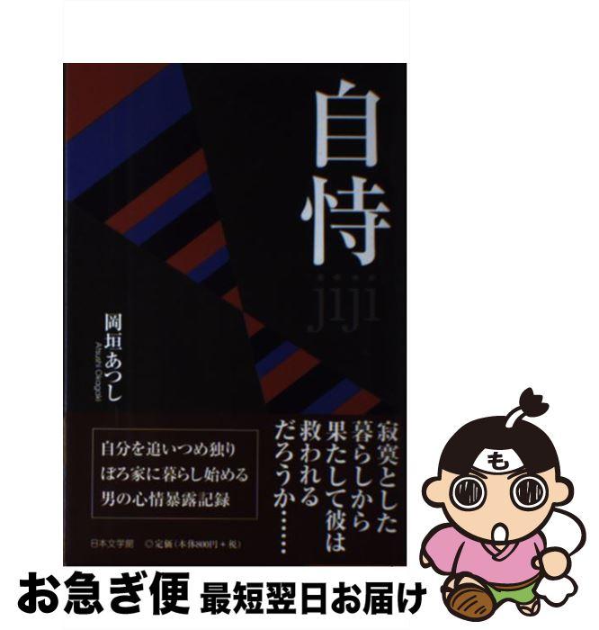 【中古】 自恃 / 岡垣 あつし / 日本文学館 [単行本]【ネコポス発送】