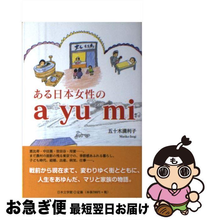 【中古】 ある日本女性のayumi / 五十木 満利子 / 日本文学館 [単行本]【ネコポス発送】