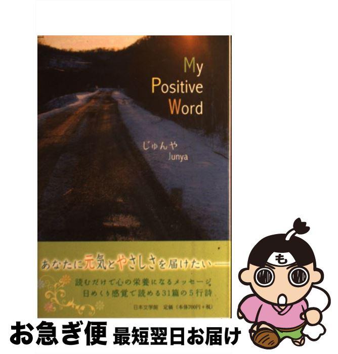 【中古】 My Positive Word / じゅんや / 日本文学館 [単行本]【ネコポス発送】