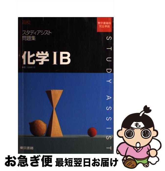 【中古】 化学1B 化B612 / 東京書籍編集部 / 東京書籍 [単行本]【ネコポス発送】