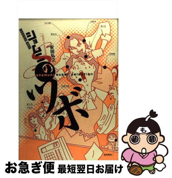 【中古】 ショムニのツボ Shomuni super selection / 安田 弘之 / 講談社 [コミック]【ネコポス発送】