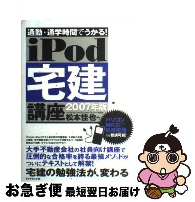 【中古】 iPod宅建講座 通勤・通学時間でうかる! 2007年版 / 松本 佳也 / ダイヤモンド社 [単行本]【ネコポス発送】